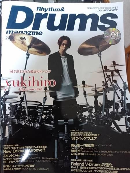 リズム&ドラム・マガジン 2012年4月号yukihiro表紙 付属CD村石雅行プレイ収録_画像1