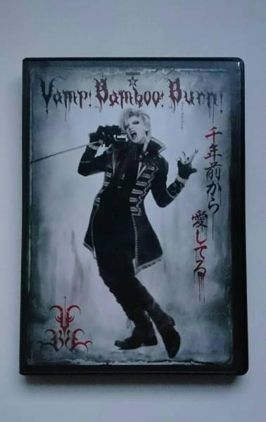 劇団☆新感線「Vamp Bamboo Burn~ヴァン!バン!バーン!」舞台DVD☆生田斗真・小池栄子・中村倫也(美品) グッズの画像