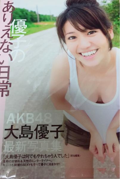 大島優子/サイン付き写真集/優子のありえない日常/廃版/希少品/AKB48