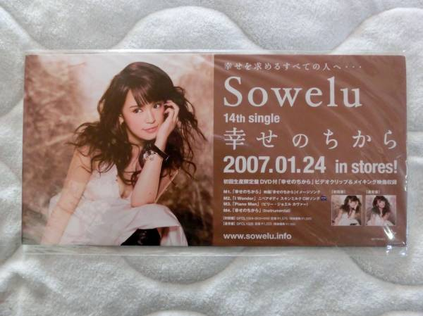 販促ポップ 【 幸せのちから 】 Sowelu POP 非売品