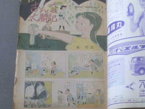 【週刊漫画TIMES/昭和38年10月12日号】森哲郎/清水昆/笹沢佐保等_画像2