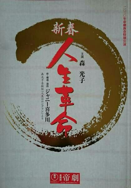 新春 人生革命 2010 パンフレット 帝国劇場 滝沢秀明 森光子 Kis-My-Ft2 A.B.C-Z