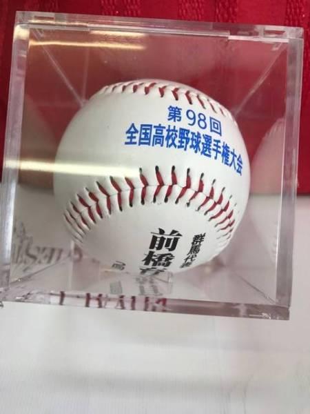 甲子園出場 記念ボール