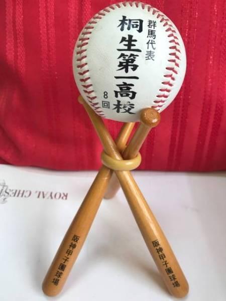 甲子園出場 記念ボール バット付き