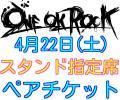 4/22(土)◆ONE OK ROCK◆横浜アリーナ Mr.Children スタンド指定席 ペアチケット