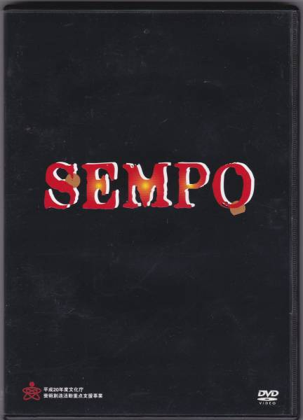 ミュージカル SEMPO -日本のシンドラー 杉原千畝物語- 吉川晃司 ライブグッズの画像
