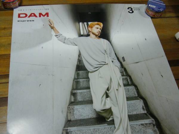 103cm×73cm超特大B1 ポスター 平井堅 dam
