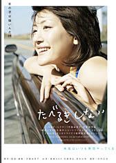 綾瀬はるか☆短編映画ポスター「たべるきしない」美品 グッズの画像