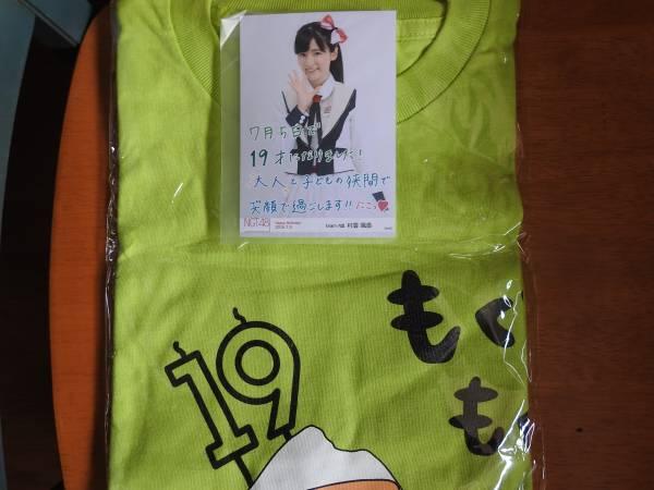 NGT48 村雲颯香 2016 生誕Tシャツ 生写真付 ライブグッズの画像