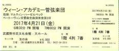 4/21 武蔵野市民文化会館リニューアルオープン記念公演 ベートーヴェン交響曲4、5番「運命」ハーゼルベック&ウィーンアカデミー管弦楽団