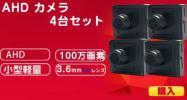 4台セット高画質100万画素 小型軽量 赤外線10m照射 AHD防犯カメラ 広角3.6mmレンズ搭載