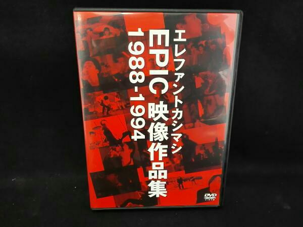 エレファントカシマシ EPIC映像作品集 1988-1994 ライブグッズの画像