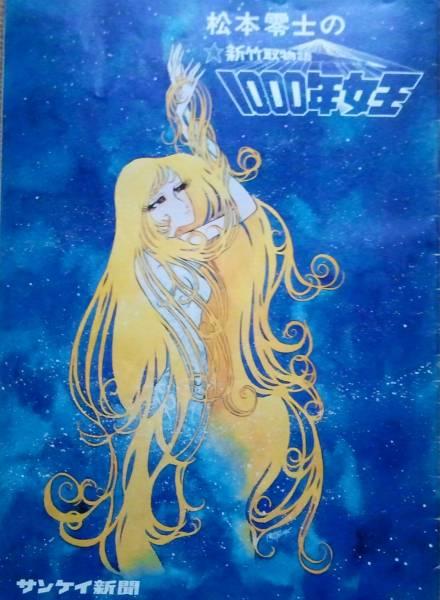 レア? 松本零士の新竹取物語 1000年女王 非売品冊子 産経新聞