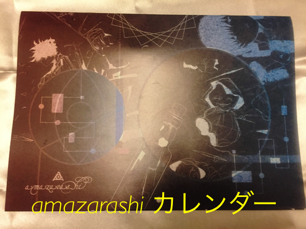 ★amazarashi  メッセージボトル amazon限定特典カレンダー★