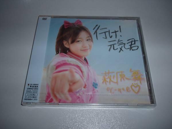 DVD 萩原舞(℃-ute)  行け!元気君  ライブグッズの画像