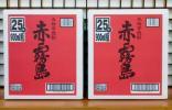 1円~【2017春出荷分「赤霧島」900×12本】◎送料激安◎