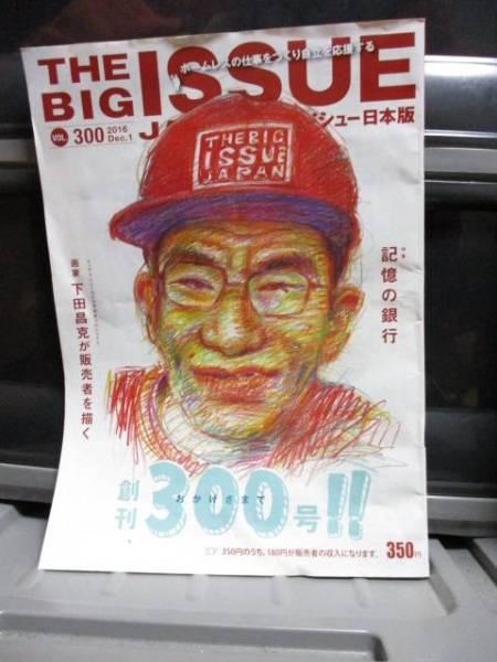 THE BIG ISSUE ビッグイシュー VOL300号  日本版_画像1