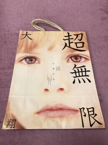 SMAP★Summer Concert 1996★超無限大翔★公式ショッピングバッグ★中古