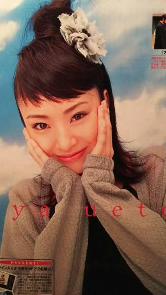上戸彩・NEWS・SOPHIA【週刊ザ・テレビジョン】2005年 No.17