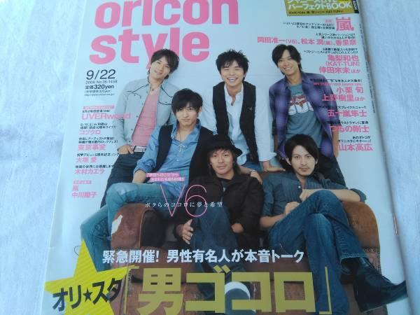 V6 雑誌 オリ☆スタ 2008年9月22日号