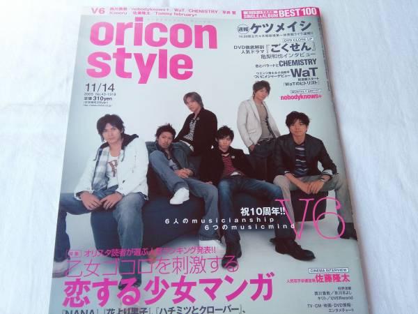 V6 雑誌 オリ☆スタ 2005年11月14日号