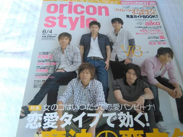 V6 雑誌 オリ☆スタ 2007年6月4日号
