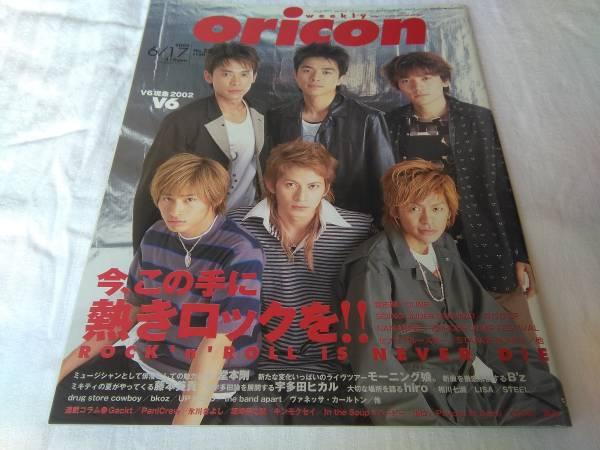 V6 雑誌 oricon 2002年6月7日号