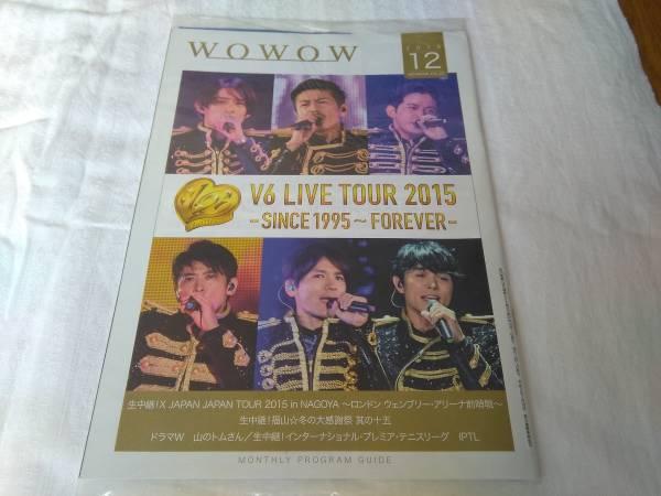 V6 雑誌 WOW WOW 2015年12月
