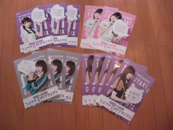 HKT48VS欅坂46 ロッテキシリトールガムのクリアファイル 13枚セット+おまけにHKT48のシール付き ライブグッズの画像