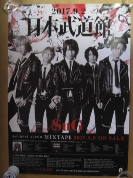 【店頭用ポスター】SuG (サグ)ベスト アルバム/Best Album 「 MIXTAPE 」