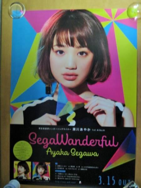 【店頭用ポスター】現役看護師シンガーソングライター 瀬川あやか 1st Album 「SegaWanderful」
