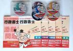 ★キャリアカレッジジャパン★ 行政書士 90日最短合格講座 テキスト+DVD 全セット
