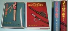 【刀剣書籍】 日本刀の研究と鑑定 新刀編・古刀編 2冊