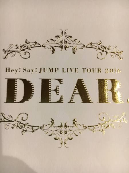 ★送料無料 新品未開封★Hey!Say!JUMP LIVE TOUR 2016 DEAR .初回限定盤 DVD 特典ディスク、フォトブック付 コンサートグッズの画像