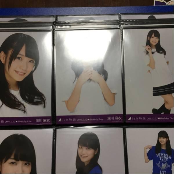 乃木坂/2013.2.22 Birthday Live/会場 特典 生写真 深川麻衣 コンプ