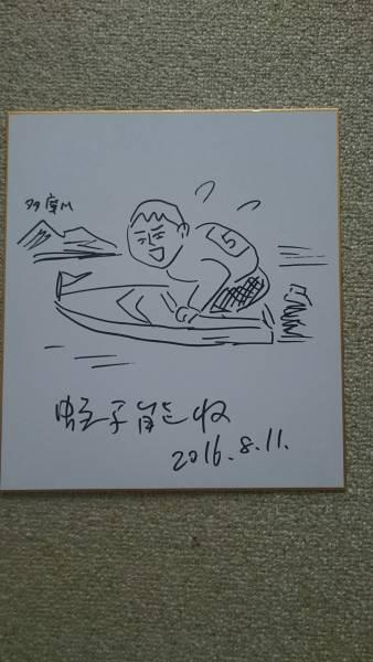 競艇グッズ ボートレース 蛭子能収 直筆イラストサイン色紙 限定 非売品 一点モノ 本人生写真付き