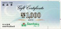 CGCグループ共通 商品券10、000円分(1、000円券x 10枚)・2019年12月31日迄