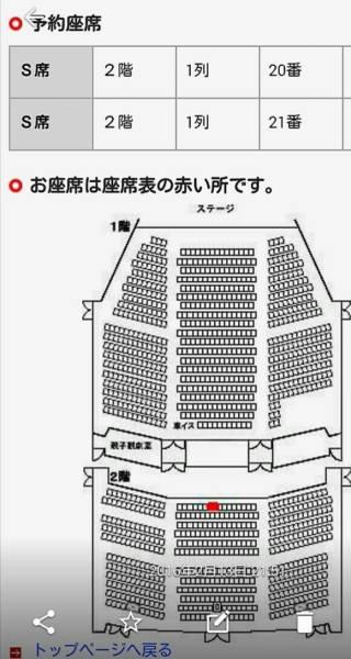 劇団四季アラジン 大人気!!2017年6月30日(金)13時30分開演。2階最前列!ド・まん中!