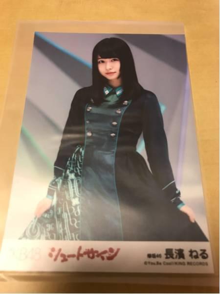欅坂46 長濱ねる 生写真 AKB48 シュートサイン 劇場盤 ライブ・総選挙グッズの画像