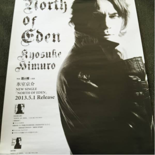 氷室京介 非売品 ポスター