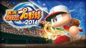 【最新1.06対応】 PS3 実況パワフルプロ野球2016 最強セーブデータ★パワプロ