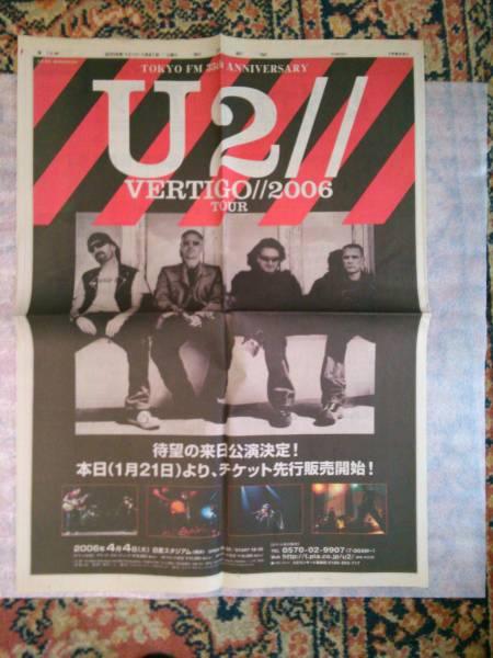 2006 U2 来日公演 一面新聞広告 2種類 他