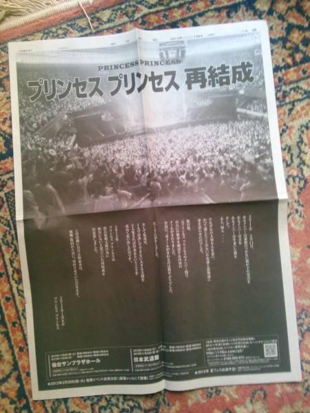 2012 PRINCESS PRINCESS プリンセス・プリンセス 再結成コンサート 新聞一面広告