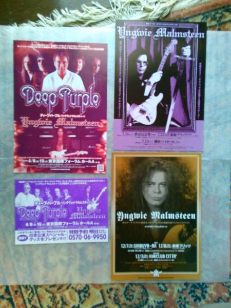 2009 Deep Purple & Yngwie Malmsteen ディープパープル & イングヴェイ・マルムスティーン 来日公演 チラシ 他