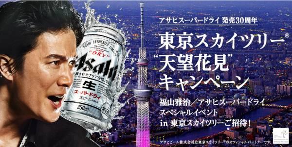 福山雅治/当選 アサヒスーパードライ/スペシャルイベント in 東京スカイツリー 4/8(土) 同行者1名