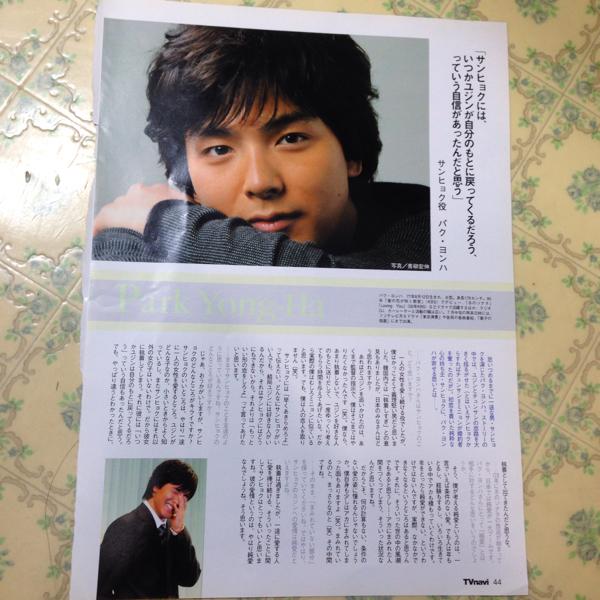パク・ヨンハ★切り抜き★1ページ★2004年頃~★貴重
