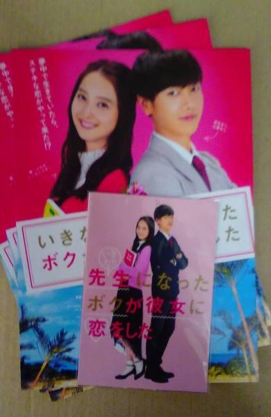 SUPER JUNIORイェソン&佐々木希 映画「いきなり先生になったボクが彼女に恋をした」ポストカード&リーフレットセット
