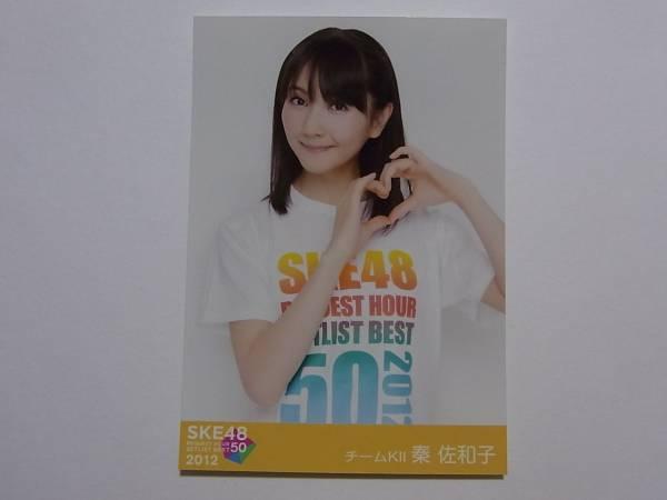 SKE48 秦佐和子「リクエストアワー2012」DVD特典生写真★