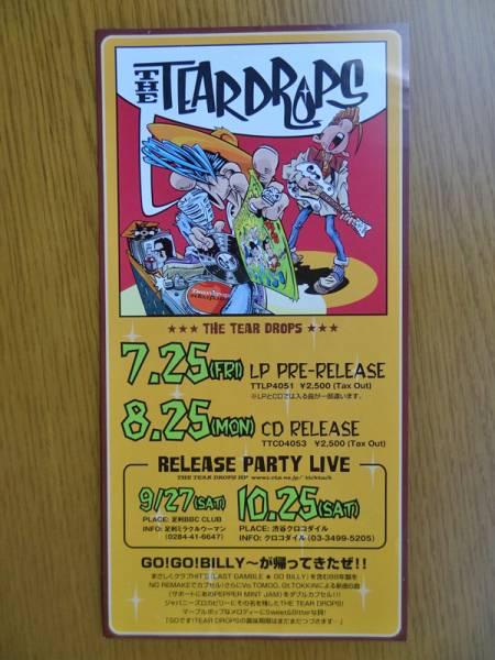 The TEARDROPS 「LP PRE &CD リリース」告知フライヤー ロカビリー