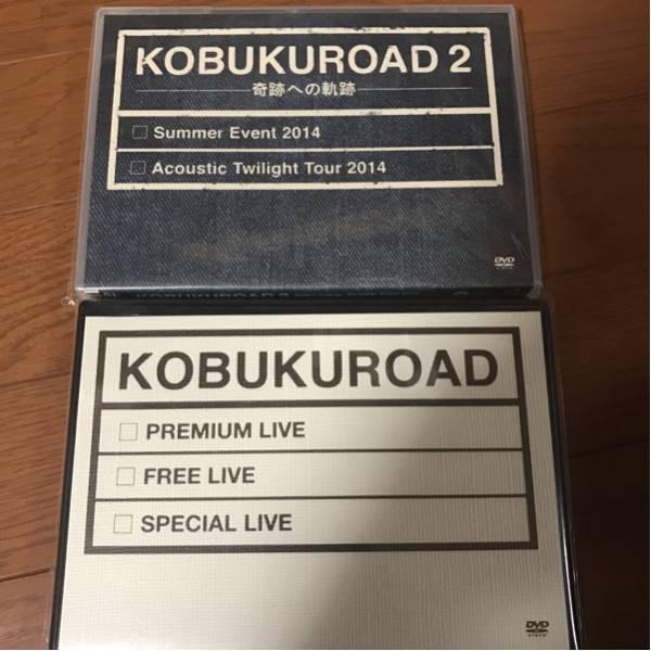 限定 コブクロ DVD コブクロード KOBUKUROAD 2枚セット ライブグッズの画像
